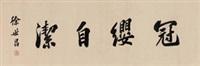 """行书""""冠缨自洁"""" by xu shichang"""