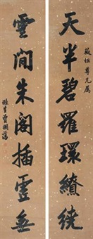 楷书七言联 对联 (calligraphy) (couplet) by zeng guofan