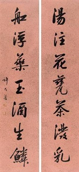 行书七言联 对联 (calligraphy) (couplet) by xu naipu