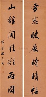 行书七言联 (running script (xingshu)) (couplet) by na yancheng