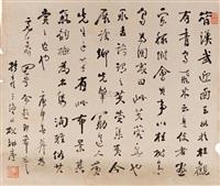 书法 by xu zhiyan