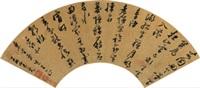 草书自作诗 (calligraphy) by jiang fengyuan