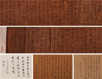 临褚遂良手卷 (+ 3 others, smllr; 4 works on 1 scroll) by xu baoxun