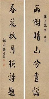 行书七言联 对联 (calligraphy) (couplet) by xu yongxi