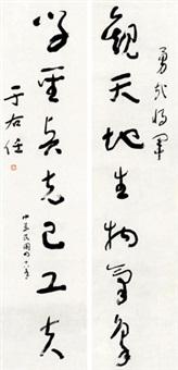 草书七言联 镜心 水墨纸本 (couplet) by yu youren
