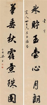行书七言联 对联 (couplet) by liang tongshu