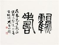 篆书 镜心 水墨纸本 by lin yushan