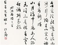 行书诗词 镜心 水墨纸本 by liu yantao