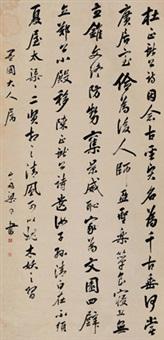 行书五言诗 by liang tongshu