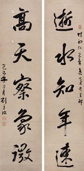 行书五言联 对联 (calligraphy) (couplet) by liu tingchen