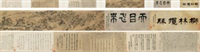狮子林图 (landscape) (+ colophon, lrgr) by zhu derun