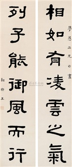 隶书七言联 (official script (lishu)) (couplet) by niu shuyu