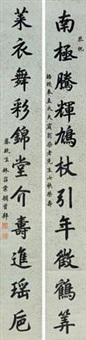 楷书十一言联 对联 (calligraphy) (couplet) by lin zhaotang