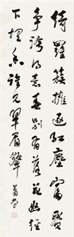 行书七言诗 by xiao lao