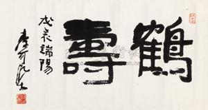 隶书鹤寿 by li keran