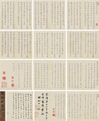 楷书蜀花蕊夫人宫词 (album of 25) by cao zhenxiu
