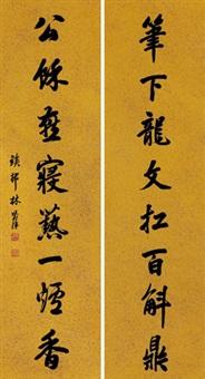 行楷八言联 对联 (couplet) by lin zexu
