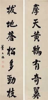 行书七言联 对联 (calligraphy) (couplet) by dong wende