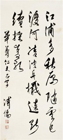 行书 五言诗 five character poem in running script by pu ru