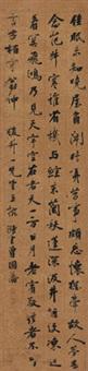行书黄庭坚诗 by zeng guofan