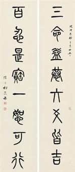 篆书八言联 对联 (couplet) by yang yisun