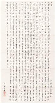 书法 by xu boqing