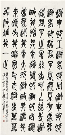 节临石鼓文 calligraphy in stone drum inscription by zhao yunhe