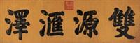 """楷书""""双源汇泽"""" by emperor tongzhi"""