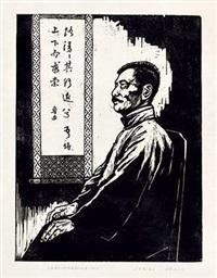 伟大的思想家-鲁迅诞生100周年 by ren feng