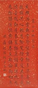 贺钱大钧七秩寿辞 by jiang jingguo