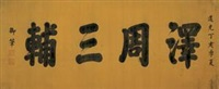 楷书《白龙潭龙神庙》匾额 by emperor daoguang