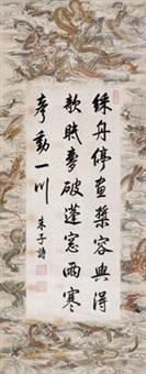 行书《朱子诗》 by emperor kangxi