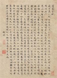 楷书《蓬莱宫赋》 by wen zhengming