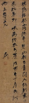 草书七言诗 (calligraphy) by ni yuanlu