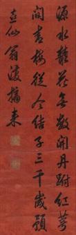 行书七言诗 (calligraphy) by emperor kangxi