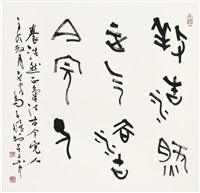 篆书 前贤句 (calligraphy in seal script) by ma zikai