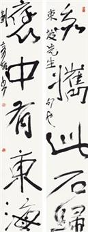 行书五言联 (couplet) by liu yanhu