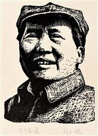 毛主席像 (一张) by liu zhengting