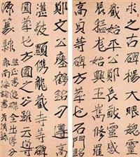 行书康南海论书 (2 works) by liu yanhu