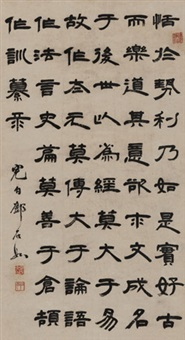 隶书节录《汉书·杨雄传》 by deng shiru