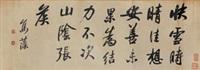 临王羲之《快雪时晴帖》 by qi junzao