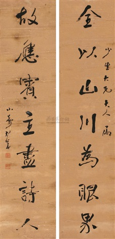 seven character in running script couplet by song nian