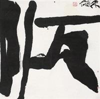 "书法""顺"" by zeng laide"