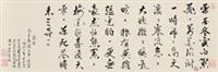 行书毛主席诗 by emperor xuantong