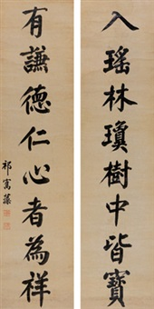 楷书八言联 (calligraphy) (couplet) by qi junzao