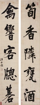 行书五言联 对联 (calligraphy) (couplet) by wang shihong
