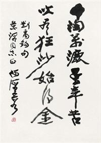 行书刘禹锡句 立轴 水墨纸本 by he haixia