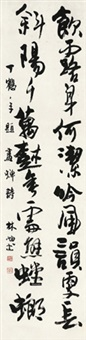 行书诗词 立轴 水墨纸本 by lin xiu