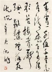 草书题句 镜心 水墨纸本 by shen peng