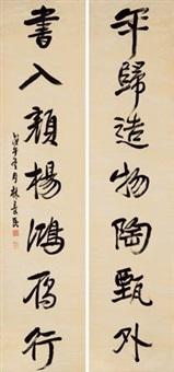 行书七言联 (couplet) by lin changmin